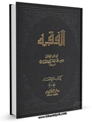 الفقه: موسوعه استدلاليه في الفقه الاسلامي جلد 107
