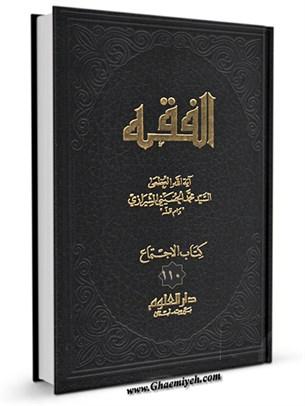 الفقه: موسوعه استدلاليه في الفقه الاسلامي جلد 110