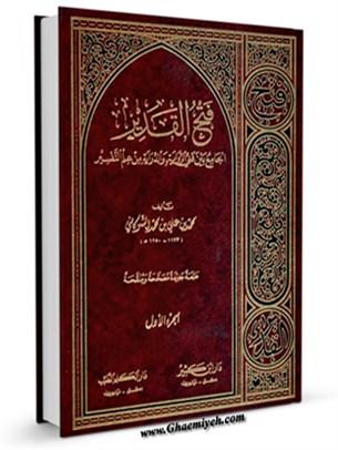 فتح القدير ، الجامع بين فني الروايه و الدرايه من علم التفسير جلد 1