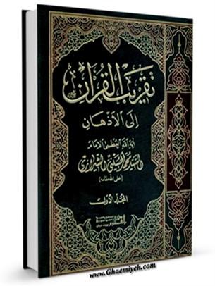 تقريب القرآن الي الاذهان جلد 1