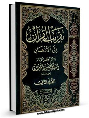 تقريب القرآن الي الاذهان جلد 2