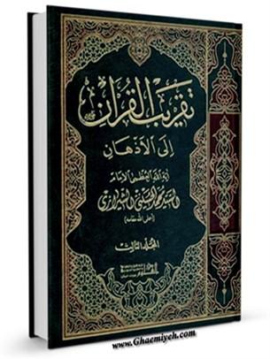 تقريب القرآن الي الاذهان جلد 3