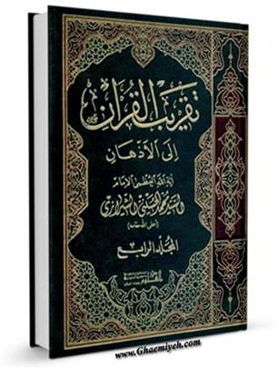 تقريب القرآن الي الاذهان جلد 4