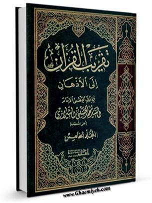 تقريب القرآن الي الاذهان جلد 5