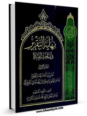 نهايه التقرير في مباحث الصلاه جلد 1