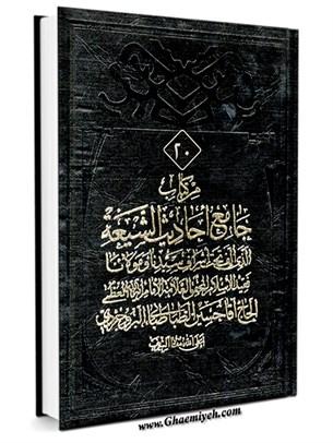 جامع احاديث الشيعة جلد 20