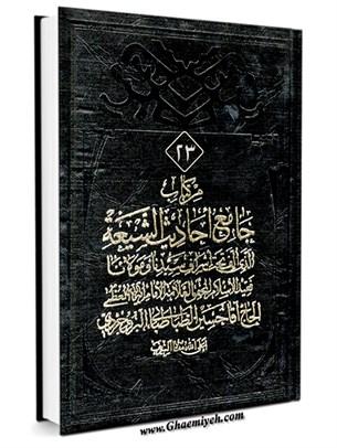 جامع احاديث الشيعة جلد 23
