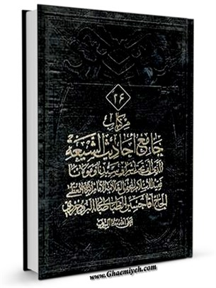 جامع احاديث الشيعة جلد 26