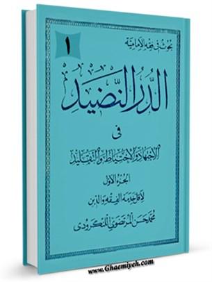 الدر النضيد في الاجتهاد و الاحتياط و التقليد جلد 1