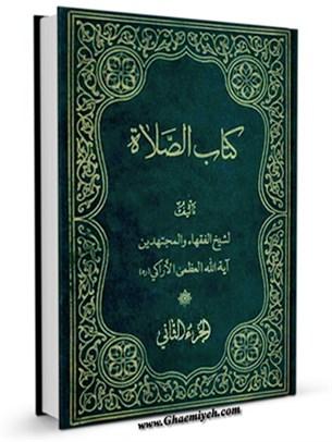 كتاب الصلاه جلد 2