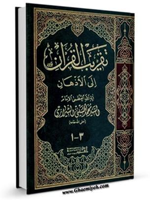 تقريب القرآن الي الاذهان