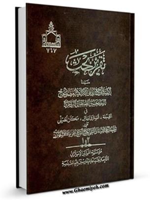 تقرير بحث المرجع الديني الايه العظمي السيد حسين الطباطبائي البروجردي في القبله، الستر و الساتر، مكان المصلي