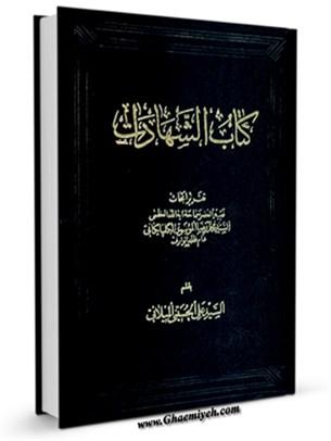 كتاب الشهادات