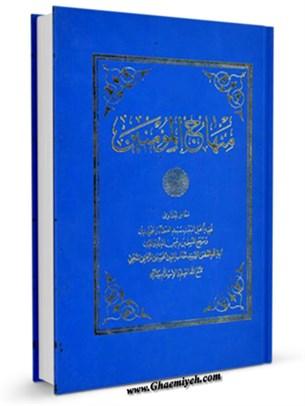 منهاج المومنين - رساله احكام عربي آيت الله مرعشي نجفي جلد 1