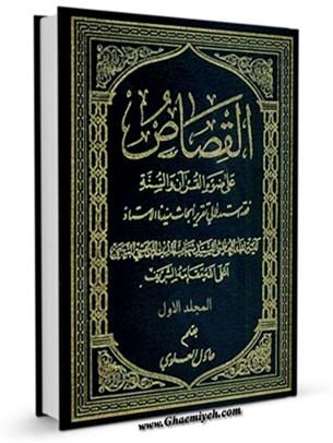 القصاص علي ضوآ القرآن و السنه جلد 1