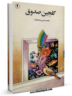 گلچین صدوق : حکایات و روایات برگزیده کتاب (من لا یحضره الفقیه) شیخ صدوق جلد 2