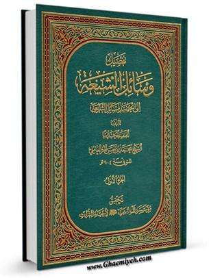 وسائل الشيعه الي تحصيل مسائل الشريعه جلد 1