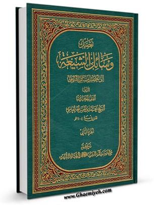 وسائل الشيعه الي تحصيل مسائل الشريعه جلد 2