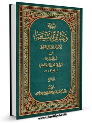 وسائل الشيعه الي تحصيل مسائل الشريعه جلد 4