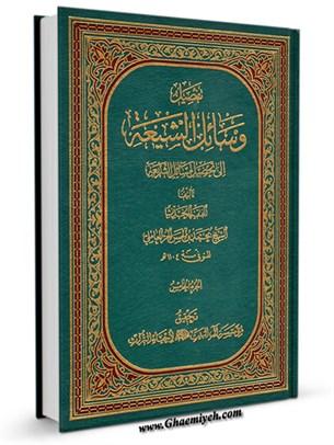 وسائل الشيعه الي تحصيل مسائل الشريعه جلد 5