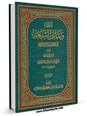 وسائل الشيعه الي تحصيل مسائل الشريعه جلد 7