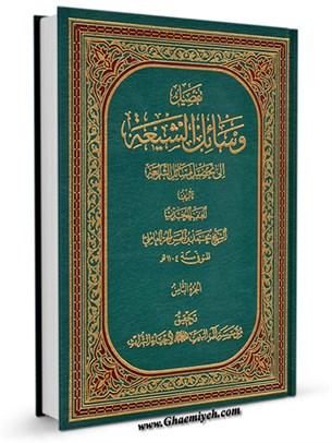 وسائل الشيعه الي تحصيل مسائل الشريعه جلد 8