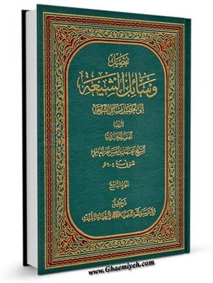 وسائل الشيعه الي تحصيل مسائل الشريعه جلد 9