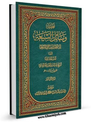 وسائل الشيعه الي تحصيل مسائل الشريعه جلد 12