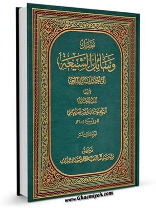 وسائل الشيعه الي تحصيل مسائل الشريعه جلد 13