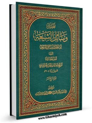 وسائل الشيعه الي تحصيل مسائل الشريعه جلد 14