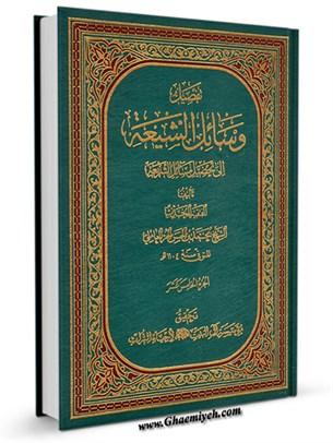 وسائل الشيعه الي تحصيل مسائل الشريعه جلد 15