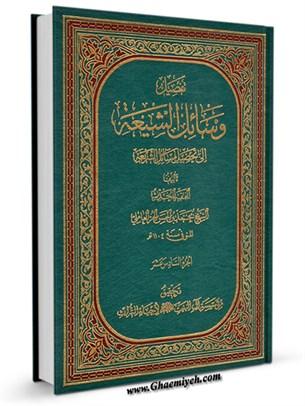 وسائل الشيعه الي تحصيل مسائل الشريعه جلد 16