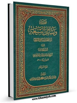وسائل الشيعه الي تحصيل مسائل الشريعه جلد 18