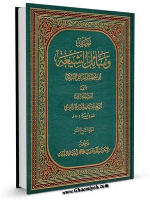 وسائل الشيعه الي تحصيل مسائل الشريعه جلد 19