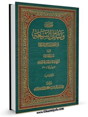 وسائل الشيعه الي تحصيل مسائل الشريعه جلد 20