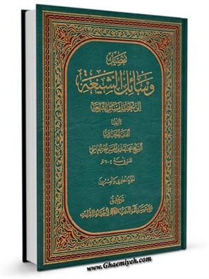 وسائل الشيعه الي تحصيل مسائل الشريعه جلد 21