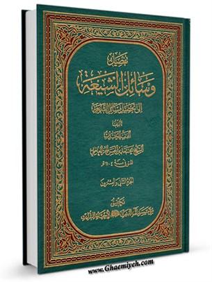 وسائل الشيعه الي تحصيل مسائل الشريعه جلد 22