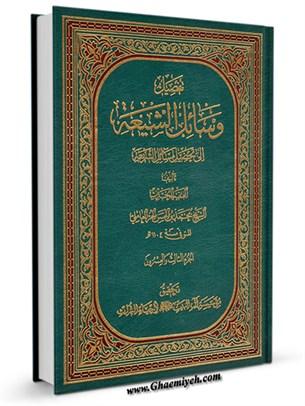 وسائل الشيعه الي تحصيل مسائل الشريعه جلد 23