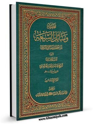 وسائل الشيعه الي تحصيل مسائل الشريعه جلد 24