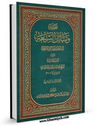وسائل الشيعه الي تحصيل مسائل الشريعه جلد 26