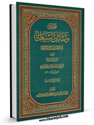 وسائل الشيعه الي تحصيل مسائل الشريعه جلد 27