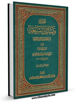 وسائل الشيعه الي تحصيل مسائل الشريعه جلد 28