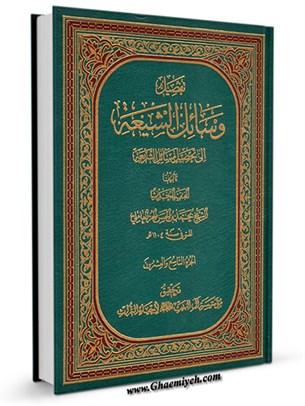 وسائل الشيعه الي تحصيل مسائل الشريعه جلد 29