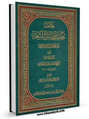 وسائل الشيعه الي تحصيل مسائل الشريعه جلد 30