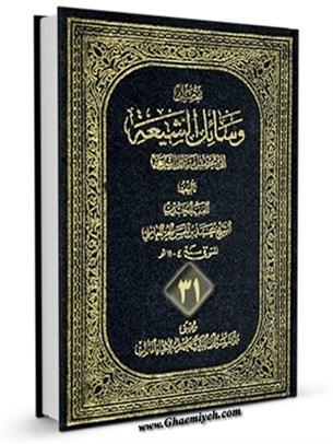 وسائل الشيعه الي تحصيل مسائل الشريعه جلد 31