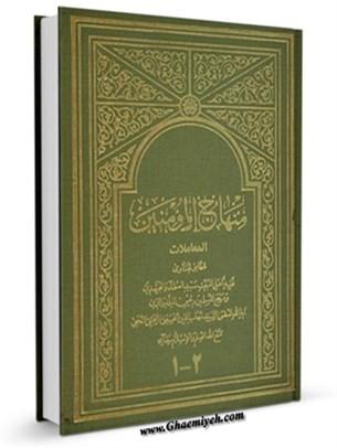 منهاج المومنين - رساله احكام عربي آيت الله مرعشي نجفي