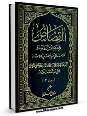 القصاص علي ضوآ القرآن و السنه