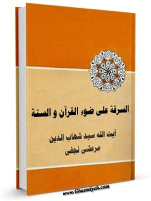 احكام السرقه علي ضوء القرآن و السنه - شرح و تعليق علي كتاب شرائع الاسلام