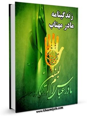 زندگینامه مادر مهتاب حضرت ام البنین ( علیها السلام )