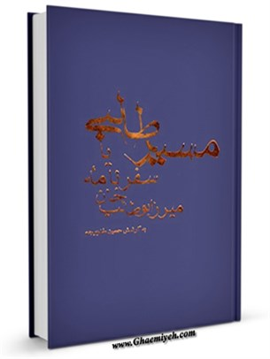 مسیر طالبی ، یا : سفرنامه میرزا ابوطالب خان